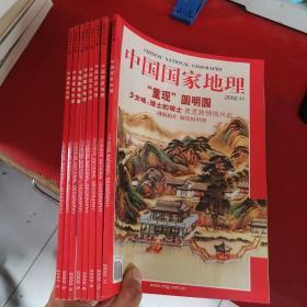 中国国家地理2002年第2、3、4、5、8、9、10、11期, 8本合售 10期有一张地图