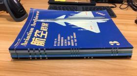 航空档案(2006年第10期)(2007年第3,8,9期)(2008年第13期)5本合售