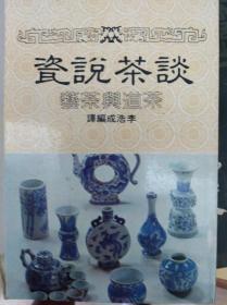 谈茶说瓷  76年初版