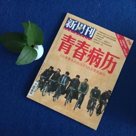 新周刊2007第07期(总第248期)