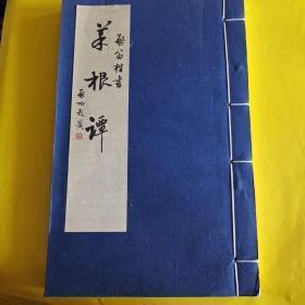 菜根谭…启迪楷书(限量版发行300册)