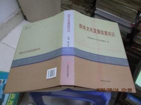 苗族文化发展凯里共识  精装  正版现货  品如图      货号70-5