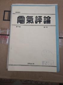 电器评论第81卷第4号(翻印)