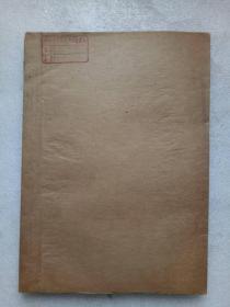 《中国单声部视唱教材》 高中用 1964年12月 油印  单面印