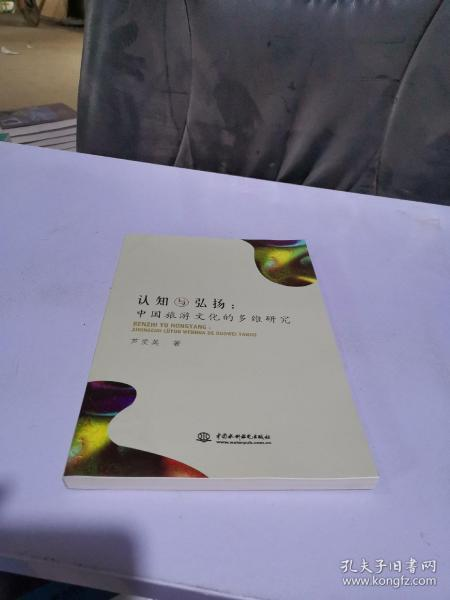 认知与弘扬:中国旅游文化的多维研究