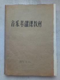 《音乐基础课教材》  1973年3月13日   散页 油印(大部分单面印)
