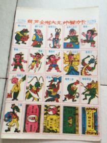 怀旧游戏纸牌葫芦金刚大元帅智力卡纸牌