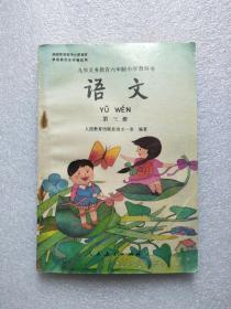 九年义务教育六年制小学教科书-语文(第三册)