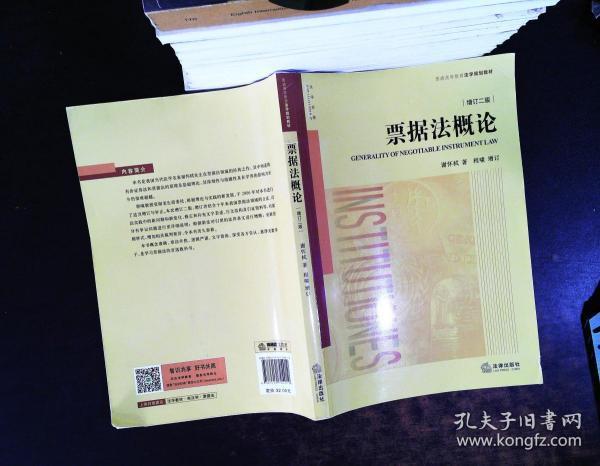 票据法概论(增订二版)