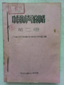 《中国单声部视唱》第二册 油印单面印