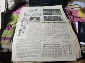 1982年8月31日人民日报    1-4版