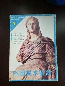 外国美术鉴赏(1)