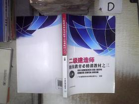二级建造师继续教育必修课教材之三(上册)