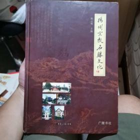 扬州宗教名胜文化