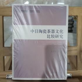 中日陶瓷茶器文化比较研究