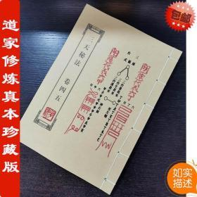 道家修炼真本珍藏版:三天秘法(卷四五)实拍图 线装 高清 大字