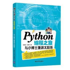 Python编程之旅:与小博士漫游太阳系