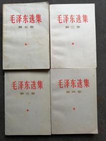 毛泽东选集 第二,三,四,五卷   4本合售