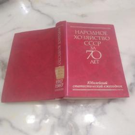 俄文原版书《苏联国民经济70年纪念统计年鉴》 精装本