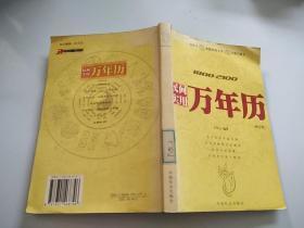 民间实用万年历(修订版)