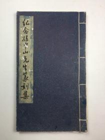 ◆◆◆纪念孙中山先生篆刻集   样稿  手工原拓本  (84方印 )  1986年  杭州逸仙书画社