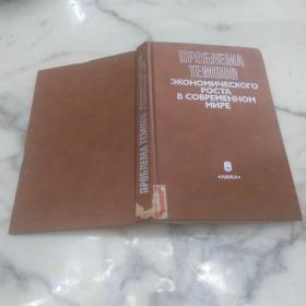 俄文原版书《当代世界经济增长的速度问题》 精装本