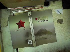 中国人民解放军粤赣湘边纵队 东江第三支队队史