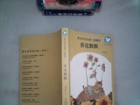 曹文轩作品集(珍藏版)葵花飘飘