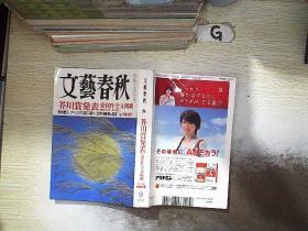 日文书   文艺春秋 2014 9