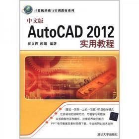 计算机基础与实训教材系列:中文版AutoCAD 2012实用教程