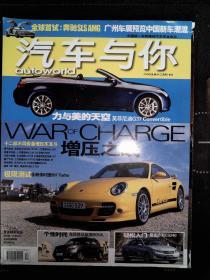汽车与你   2009.12