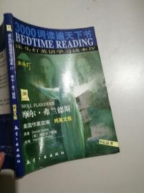 *3000词读遍天下书床头灯英语学习读本4:摩尔弗兰德斯(英文版