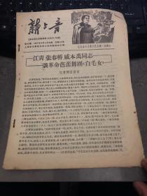 新上音 1967年9月4日 革命现代芭蕾舞剧白毛女专辑 本期共12版