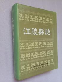 """江陵县志 """"江陵县人民政府""""赠阅 湖北人民出版社1990年精装本"""