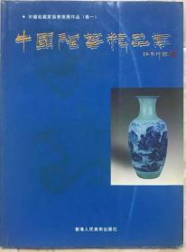 中国陶艺精品集