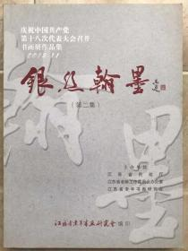 银丝翰墨(第二集))