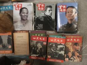 世界电影杂志 世界电影期刊42本,具体期数见照片