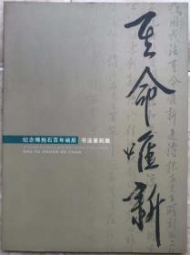 其命唯新 (纪念傅抱石百年诞辰书法篆刻展)