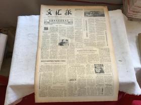 文汇报 1980年1月25日 (中美达成科技协议做了一件好事情)4版