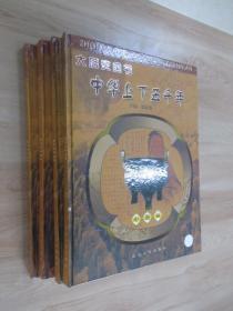 大历史全书;中华上下五千年(1—4)全4卷合售 【精装】彩图版