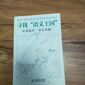 """寻找""""语文王国"""":故事版的""""语文辞典"""""""