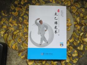 太乙游龙拳(含光盘)