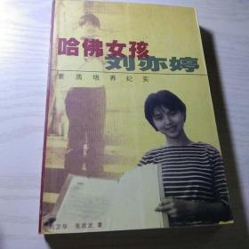 哈佛女孩刘亦婷(素质培养)