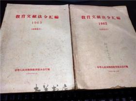 教育文献法令汇编 1962 1963 中华人民共和国教育部办公厅 16开平装