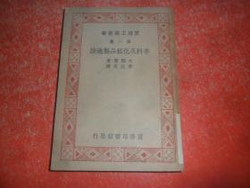 实用工艺丛书: 第一集  香料及化妆品制造法