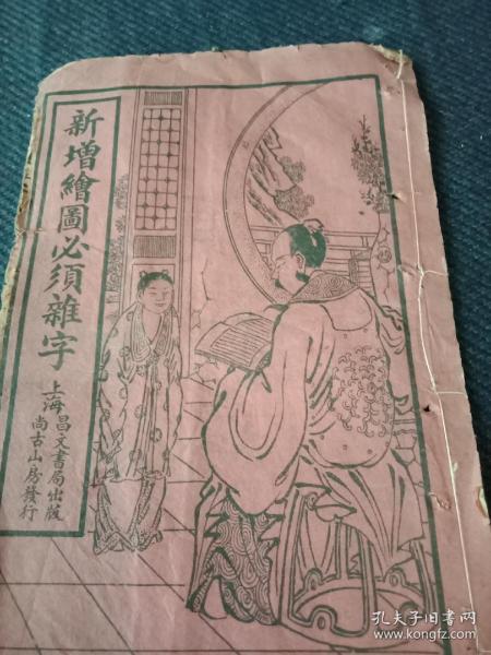 民国上海昌文书局《新增绘图必须杂字》一册全!上图下文!