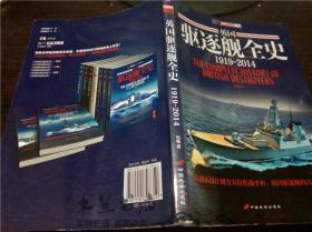 英国驱逐舰全史 1919-2014 刘杨 著  中国长安出版社 2015年一版一印 16开平装