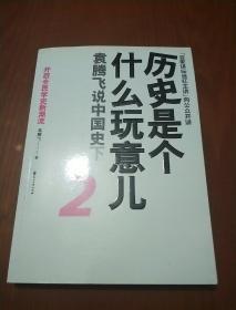 历史是个什么玩意 2 袁腾飞说中国史 下