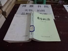 史学概论 宁夏人民出版社   货号11-2