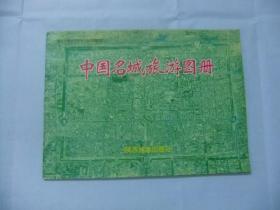 中国名城旅游图册 著名古都西安城区航空摄影图